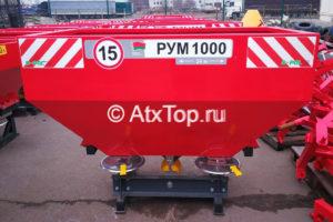 Разбрасыватель удобрений навесной 1000 кг