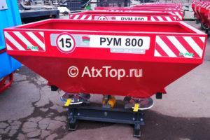 Разбрасыватель минеральных удобрений 800 кг
