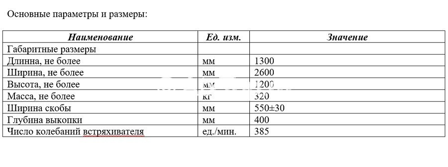parametri-skoba-vykopochnaja-svs-1