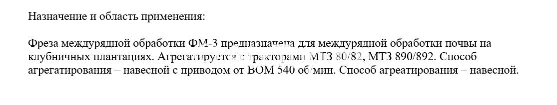 Назначение фреза междурядной обработки фм-3