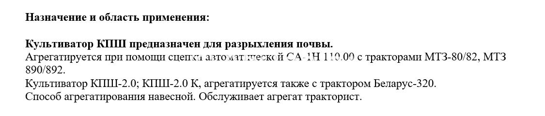 Назначение культиватор кпш