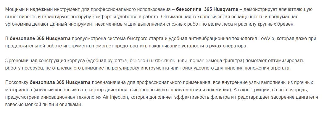 opisanie-benzopila-husqvarna-365-15-2