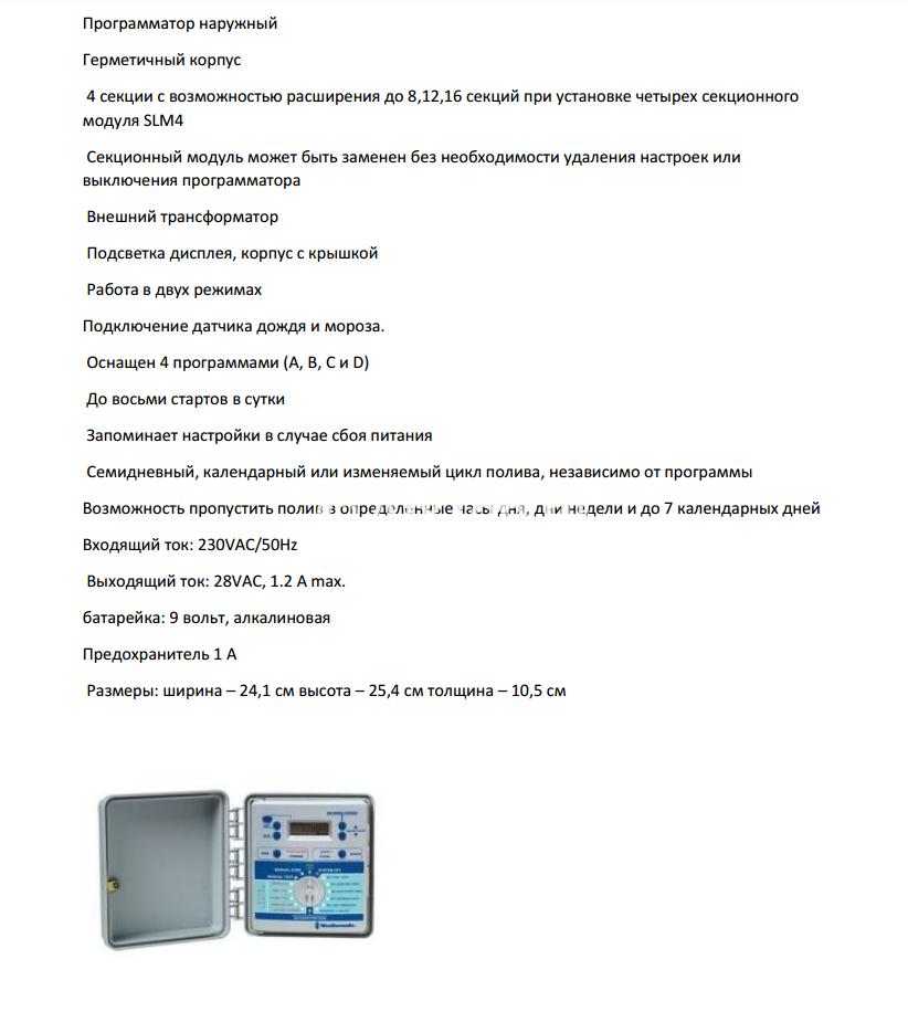 Описание SMARTLINE SL1600 WEATHERMATIC