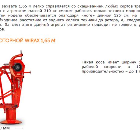wirax-z-069-1-65-11
