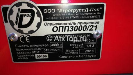 pritsepnoj-opryskivatel-d-pol-na-3000l-3