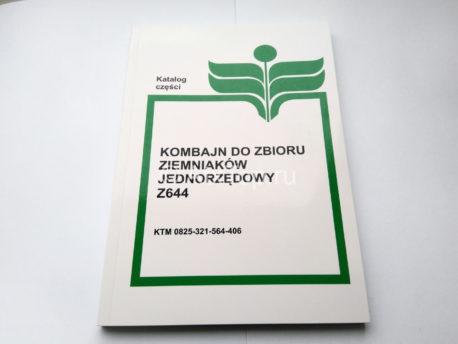 katalog-zapchastej-anna-z644-4