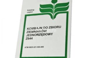 katalog-zapchastej-anna-z644-5
