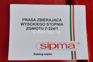 katalog-zapchastej-sipma-z-224-4